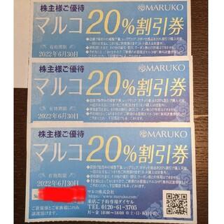 マルコ(MARUKO)のマルコ 株主優待 20%割引券 3枚(その他)