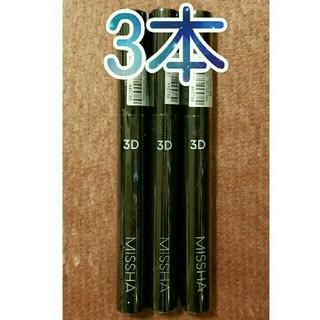 ミシャ(MISSHA)の3本☆ 新品 MISSHA 3Dマスカラ ミシャ カーリング(マスカラ)