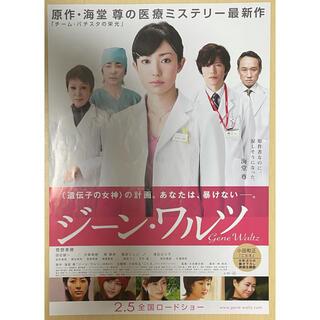 ☆ 映画 ジーンワルツ フライヤー A(女性タレント)