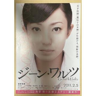 ☆ 映画 ジーンワルツ フライヤー B(女性タレント)