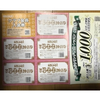 ラウンドワン 株主優待券 6セット(ボウリング場)