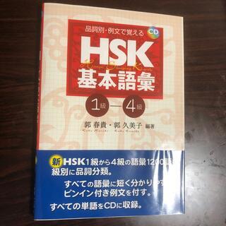 【新品未使用】品詞別・例文で覚えるHSK基本語彙 1-4級