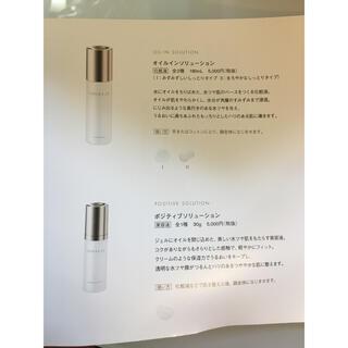 ルナソル(LUNASOL)のルナソル スキンケア(化粧水/ローション)