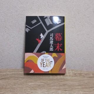 ブンゲイシュンジュウ(文藝春秋)の幕末 新装版(文学/小説)
