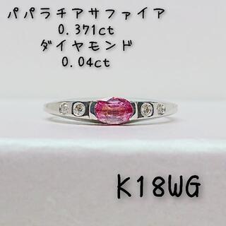 K18WG パパラチアサファイア ダイヤモンド リング(リング(指輪))