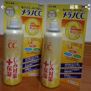 ロート製薬 - メラノCC美白ミスト化粧水  2本セット
