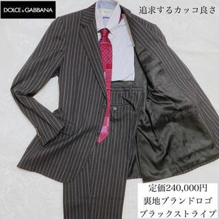 DOLCE&GABBANA - 裏ブランドロゴ ストライプ ドルチェ&ガッバーナ セットアップ シングルスーツ