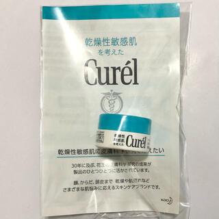 キュレル(Curel)のCurel  キュレル クリーム F  4g サンプル(フェイスクリーム)
