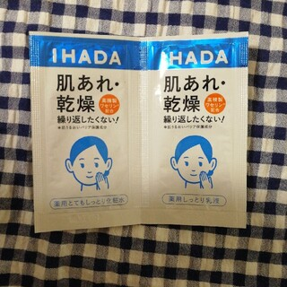 イハダ 乳液と化粧水4