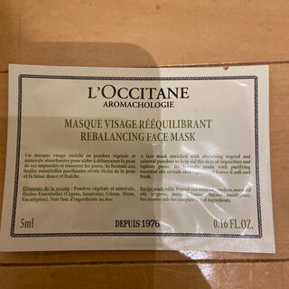 L'OCCITANE - ■1130 ロクシタン ピュリファイングマスク