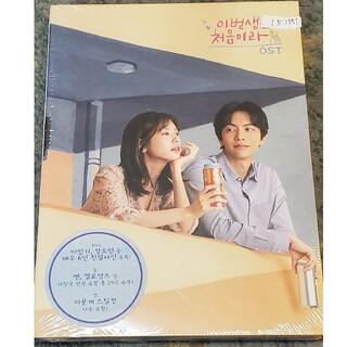 この人生は初めてなので 韓国ドラマ OST(テレビドラマサントラ)