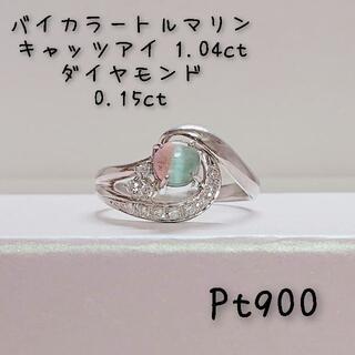プラチナ バイカラートルマリンキャッツアイ ダイヤモンド リング(リング(指輪))