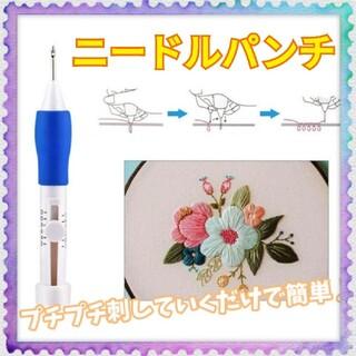 ニードルパンチ 刺繍針 フリーステッチ 替え針 糸通し 付き 手芸 裁縫 道具 (その他)