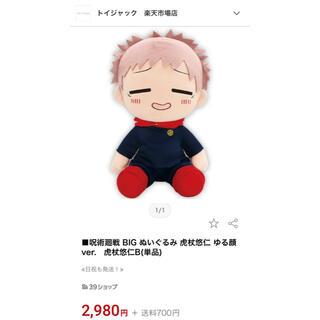 TAITO -  呪術廻戦 BIG ぬいぐるみ 虎杖悠仁 ゆる顔ver.
