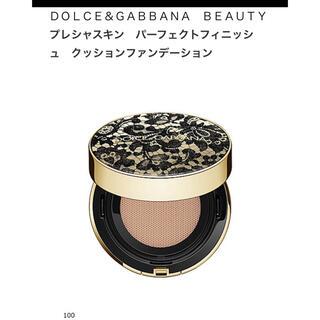 DOLCE&GABBANA - ドルチェ&ガッパーナ■パーフェクトフィニッシュ クッションファンデーション120