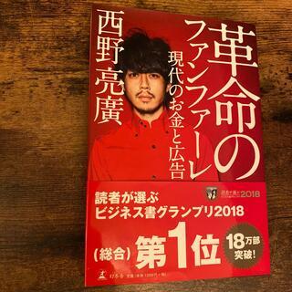ゲントウシャ(幻冬舎)の革命のファンファーレ 現代のお金と広告(ビジネス/経済)
