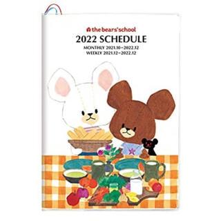 くまのがっこう - くまのがっこう スケジュール帳 2022年