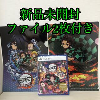 【新品未開封】鬼滅の刃 ヒノカミ血風譚 PS5 ファイル2枚付き