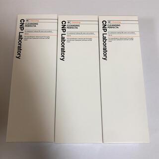 CNP laboratory クレンジングパーフェクタ 150ml✖️3本セット