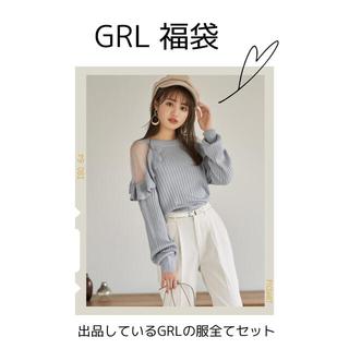 GRL グレイル 福袋(その他)