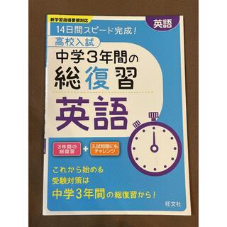 旺文社 - 高校入試 中学3年間の総復習 英語