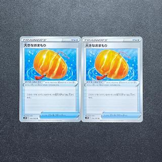 ポケモン(ポケモン)の大きなおまもり 2枚 セット ポケモンカード(シングルカード)