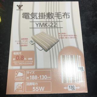 山善 - 山善 電気掛敷毛布 YMK-22 新品未使用