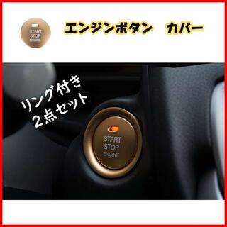 金【リング・ボタン2点セット】エンジン スタート ボタン カバー