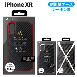 air-j ARMZ iPhone(アイフォン) Xs Max カバー ケース(iPhoneケース)