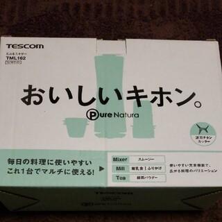 テスコム(TESCOM)のテスコム ミル&ミキサー TML162 スムージー ジューサー 白 ホワイト(ジューサー/ミキサー)