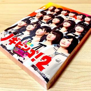 乃木坂46 - 乃木坂46/NOGIBINGO!2 ノギビンゴ!2 DVD-BOX〈4枚組〉
