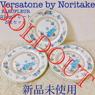 Noritake - Noritake ノリタケバーサトーン BLEUFLEUR プレート皿3枚