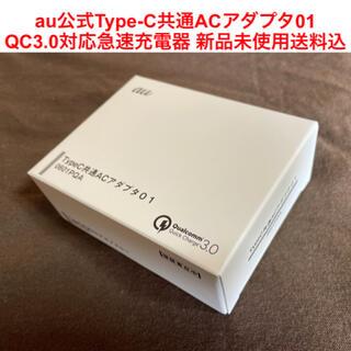 au - 【新品/送料込】au純正Type-C共通ACアダプタ01急速充電器QC3.0対応