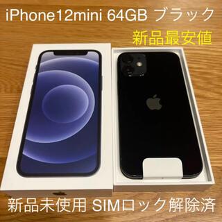 Apple - ☆新品未使用☆iPhone12mini 64GB ブラック SIMロック解除済