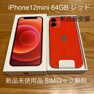 Apple - ☆新品未使用☆iPhone12mini 64GB レッド SIMロック解除済