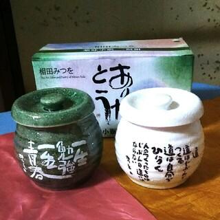 相田みつを~ありがとう~薬味小瓶二個組