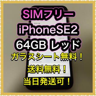 アイフォーン(iPhone)の■SIMフリーiPhoneSE2   64GB レッド 残債なし■(スマートフォン本体)