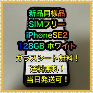 アイフォーン(iPhone)の■新品同様品 SIMフリーiPhoneSE2  128GB  判定◯ 残債なし■(スマートフォン本体)