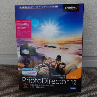 PhotoDirector12 Ultra 乗り換え版新品未開封 サイバーリンク(PC周辺機器)