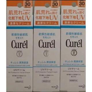 キュレル(Curel)の要在庫確認■ キュレル  潤浸保湿 UVクリーム SPF30 PA+++ 3個(フェイスクリーム)