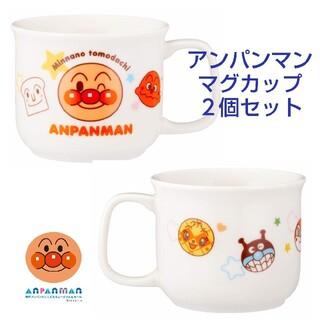 アンパンマン★マグカップ★2個セット★かわいい★子供用食器★陶器製★180ml(グラス/カップ)