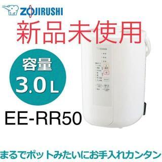 象印 - 【新品未使用】ZOJIRUSHI  EE-RR50 象印マホービン 加湿器 象印