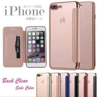 1番人気商品!シンプルで本体カラーを活かせるiPhoneケース クリア手帳