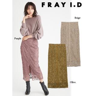 FRAY I.D - FRAY I.D(フレイ アイディー)  ヒートカットフラワースカート