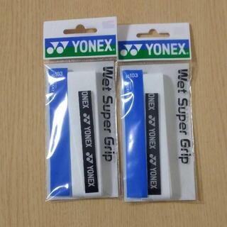【新品未使用】YONEX テニスグリップテープ白2本