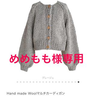 シールームリン(SeaRoomlynn)の【お取り置き中】Hand made Woolマルチカーディガン グレージュ(ニット/セーター)