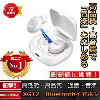 ワイヤレスイヤホン XG-12 Bluetooth  ホワイト 最新版
