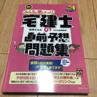 TAC出版 - 【翌日発送】宅建士の直前予想問題集 お値下げ!
