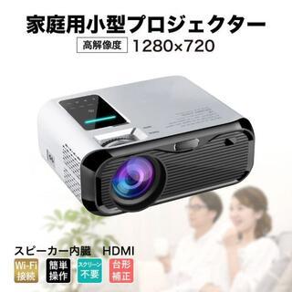 ★送料無料★プロジェクター 家庭用 WiFi スマホ iphone 1年保証★