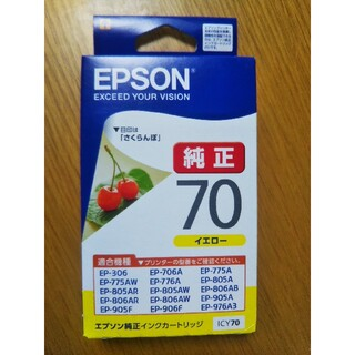 EPSON - EPSON☆純正インクカートリッジ ICY70☆さくらんぼ イエロー黄色